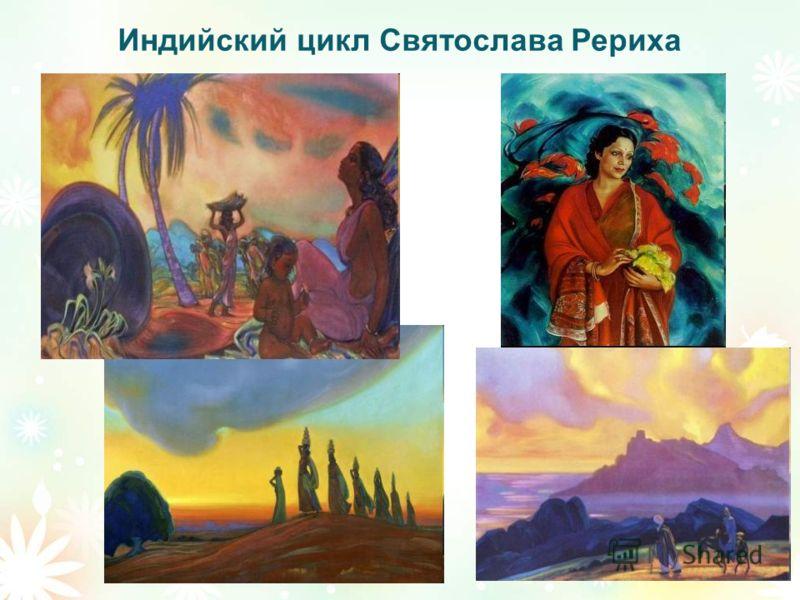 Индийский цикл Святослава Рериха