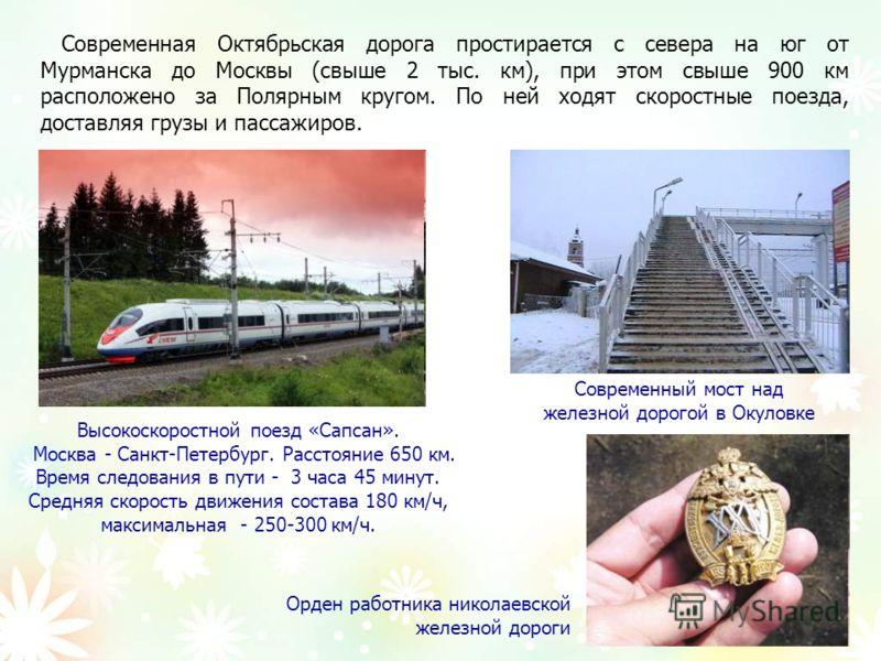 Современная Октябрьская дорога простирается с севера на юг от Мурманска до Москвы (свыше 2 тыс. км), при этом свыше 900 км расположено за Полярным кругом. По ней ходят скоростные поезда, доставляя грузы и пассажиров. Современный мост над железной дор