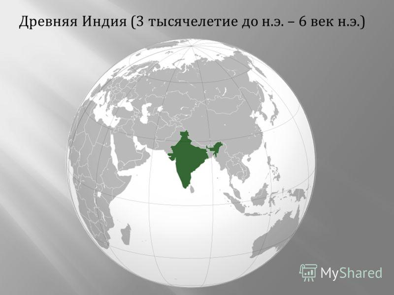 Древняя Индия (3 тысячелетие до н. э. – 6 век н. э.)