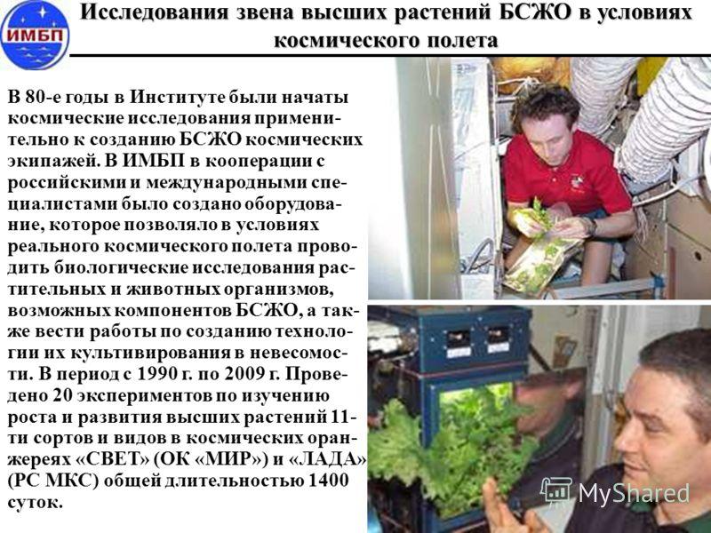 Исследования звена высших растений БСЖО в условиях космического полета В 80-е годы в Институте были начаты космические исследования примени- тельно к созданию БСЖО космических экипажей. В ИМБП в кооперации с российскими и международными спе- циалиста