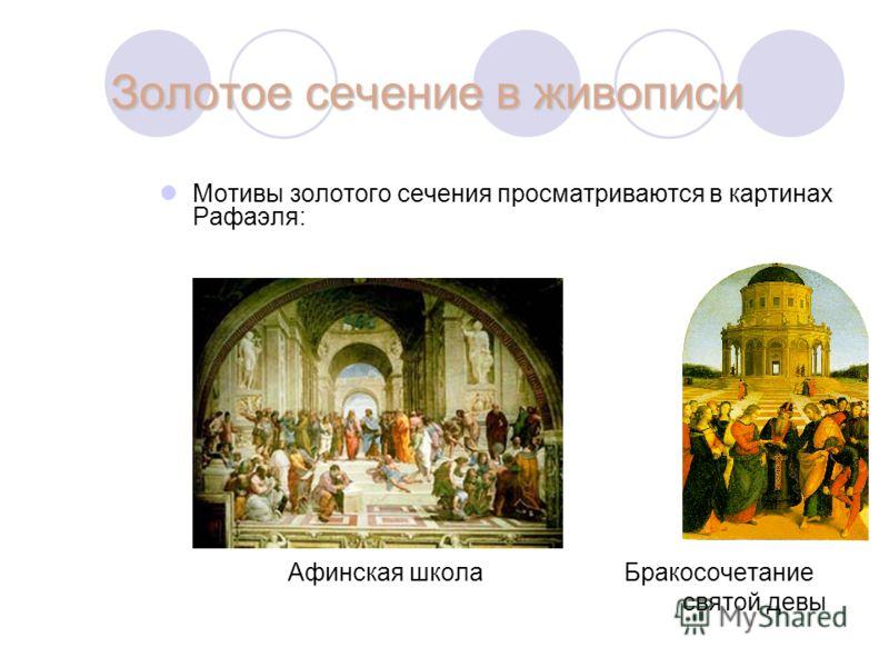 Золотое сечение в живописи Мотивы золотого сечения просматриваются в картинах Рафаэля: Афинская школа Бракосочетание святой девы