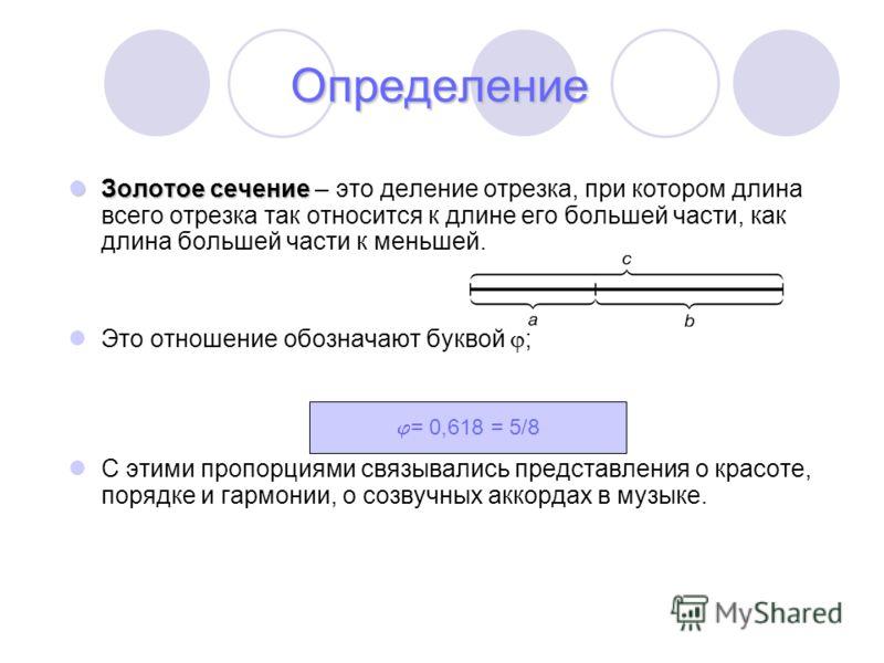 = 0,618 = 5/8 Золотое сечение Золотое сечение – это деление отрезка, при котором длина всего отрезка так относится к длине его большей части, как длина большей части к меньшей. Это отношение обозначают буквой ; С этими пропорциями связывались предста