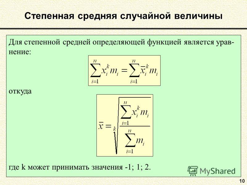 Степенная средняя случайной величины 10 Для степенной средней определяющей функцией является урав- нение: откуда где k может принимать значения -1; 1; 2.