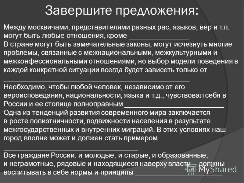 Завершите предложения: Между москвичами, представителями разных рас, языков, вер и т.п. могут быть любые отношения, кроме _______________ В стране могут быть замечательные законы, могут исчезнуть многие проблемы, связанные с межнациональными, межкуль