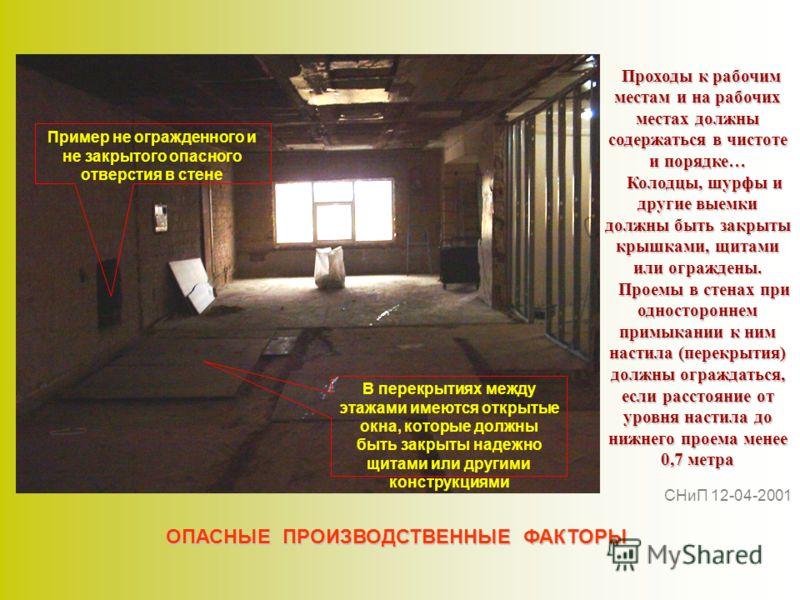 В перекрытиях между этажами имеются открытые окна, которые должны быть закрыты надежно щитами или другими конструкциями Пример не огражденного и не закрытого опасного отверстия в стене Проходы к рабочим местам и на рабочих местах должны содержаться в