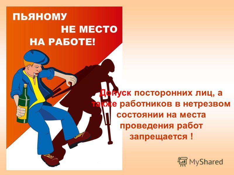 Допуск посторонних лиц, а также работников в нетрезвом состоянии на места проведения работ запрещается !