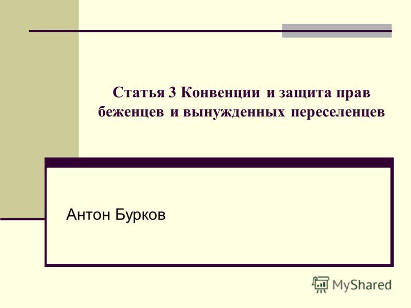 Статья 3 Конвенции и защита прав беженцев и вынужденных переселенцев Антон Бурков