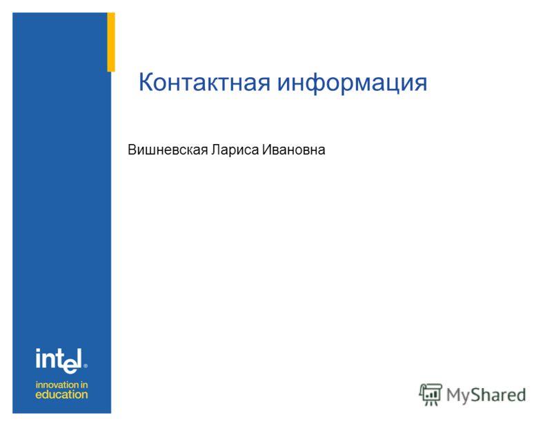 Вишневская Лариса Ивановна Контактная информация