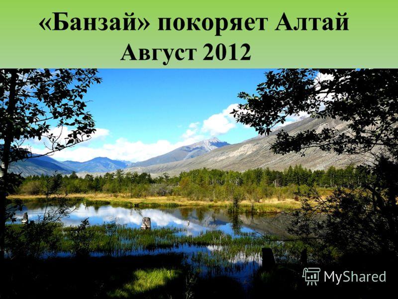 «Банзай» покоряет Алтай Август 2012
