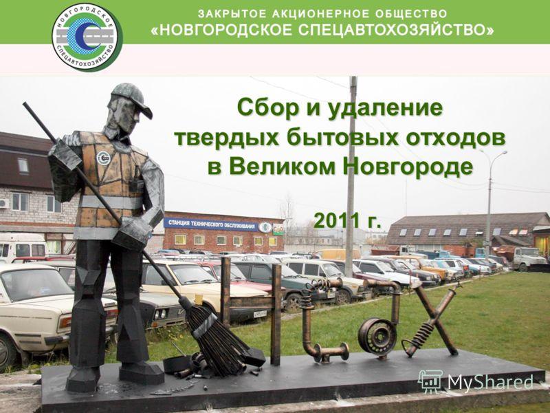 2011 г. Сбор и удаление твердых бытовых отходов в Великом Новгороде