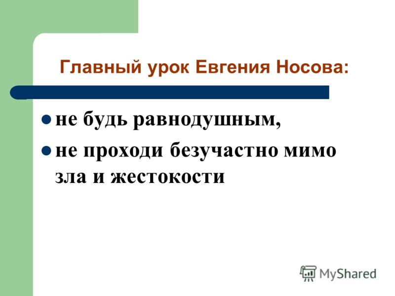 Главный урок Евгения Носова: не будь равнодушным, не проходи безучастно мимо зла и жестокости