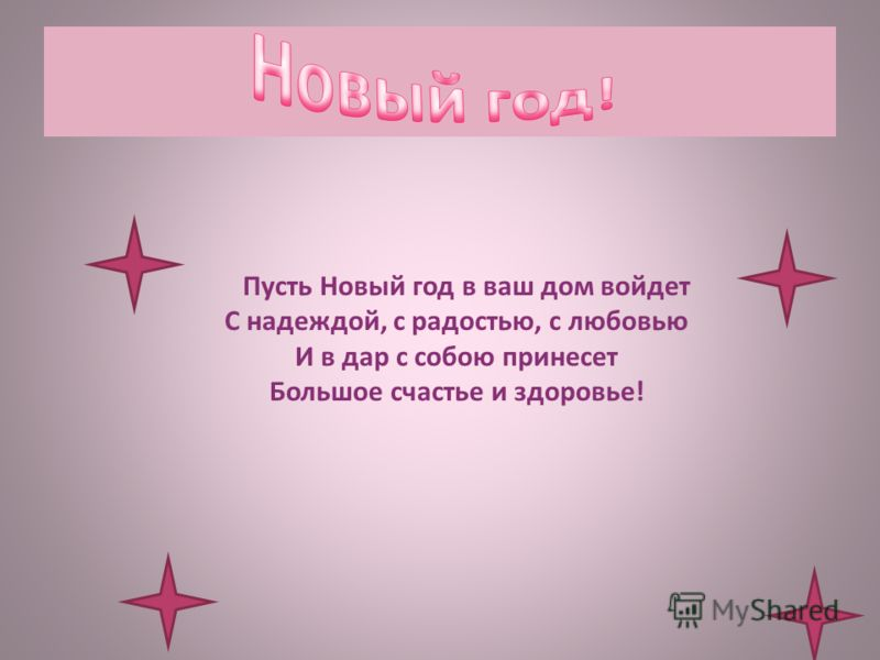 Пусть Новый год в ваш дом войдет С надеждой, с радостью, с любовью И в дар с собою принесет Большое счастье и здоровье!