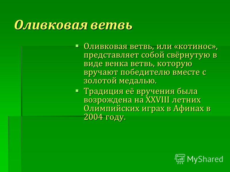 Оливковая ветвь Оливковая ветвь, или «котинос», представляет собой свёрнутую в виде венка ветвь, которую вручают победителю вместе с золотой медалью. Оливковая ветвь, или «котинос», представляет собой свёрнутую в виде венка ветвь, которую вручают поб