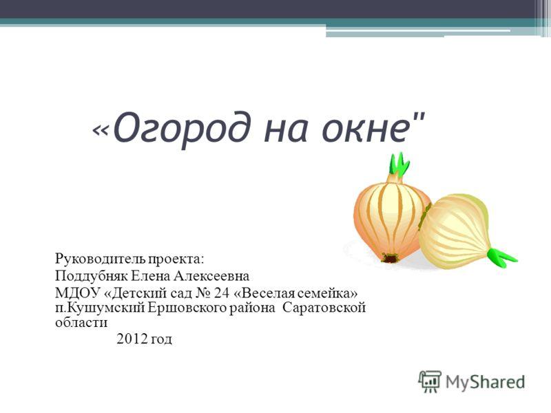 """«Огород на окне"""" Руководитель"""