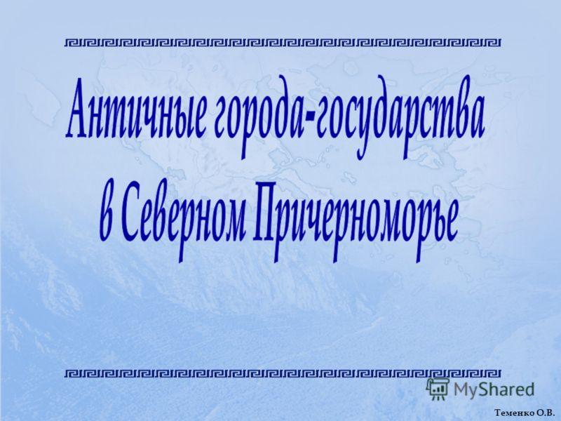 Теменко О.В.