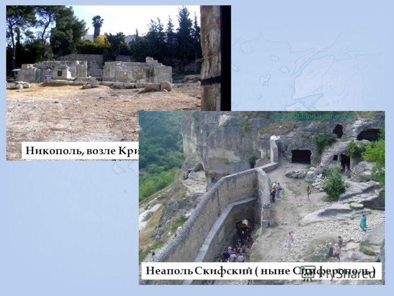 Никополь, возле Кривого Рога Неаполь Скифский ( ныне Симферополь )