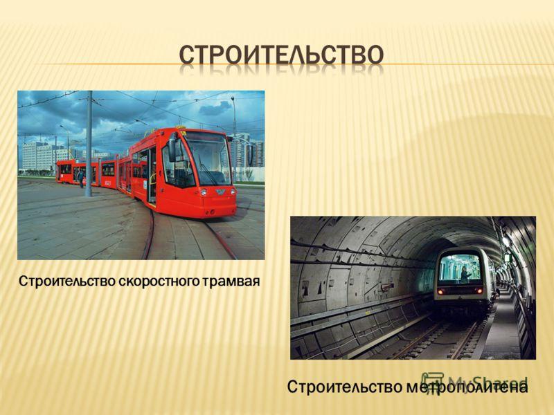 Строительство скоростного трамвая Строительство метрополитена