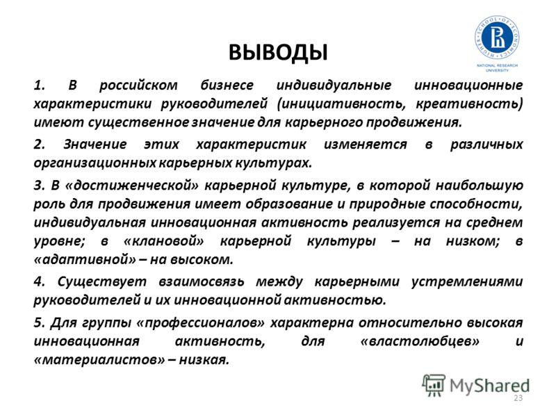 ВЫВОДЫ 1. В российском бизнесе индивидуальные инновационные характеристики руководителей (инициативность, креативность) имеют существенное значение для карьерного продвижения. 2. Значение этих характеристик изменяется в различных организационных карь