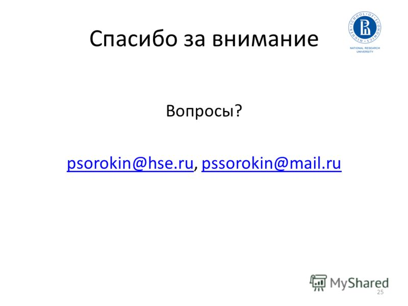 Спасибо за внимание Вопросы? psorokin@hse.rupsorokin@hse.ru, pssorokin@mail.rupssorokin@mail.ru 25