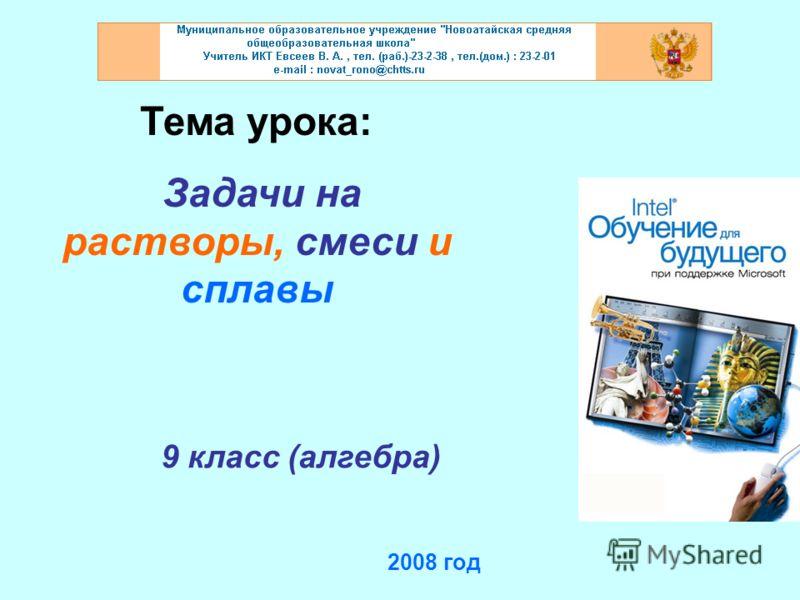 Тема урока: Задачи на растворы, смеси и сплавы 2008 год 9 класс (алгебра)