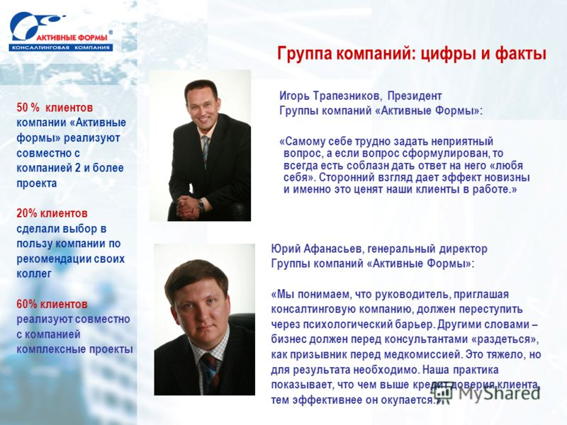 Юрий Афанасьев, генеральный директор Группы компаний «Активные Формы»: «Мы понимаем, что руководитель, приглашая консалтинговую компанию, должен переступить через психологический барьер. Другими словами – бизнес должен перед консультантами «раздеться