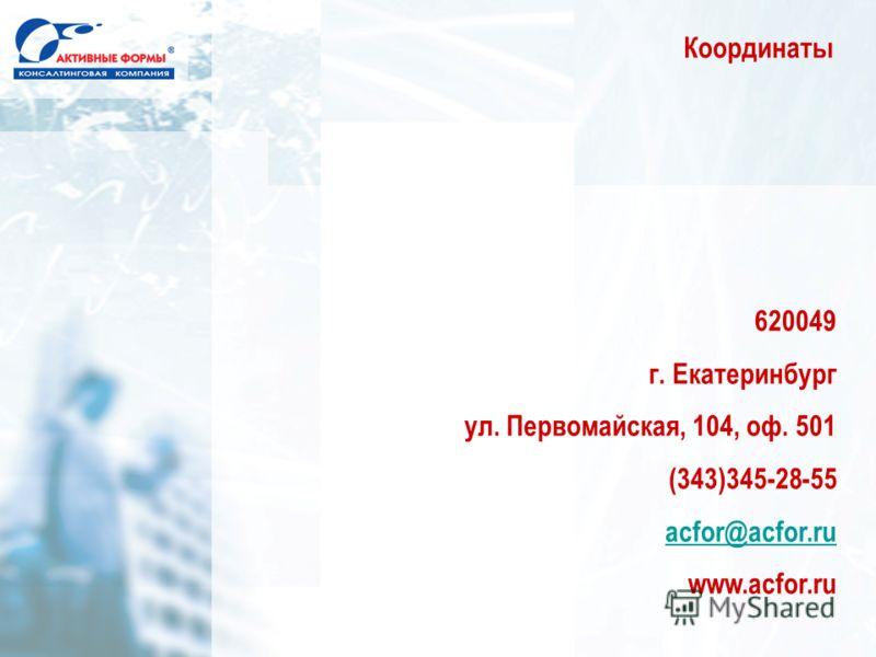 620049 г. Екатеринбург ул. Первомайская, 104, оф. 501 (343)345-28-55 acfor@acfor.ru www.acfor.ru Координаты