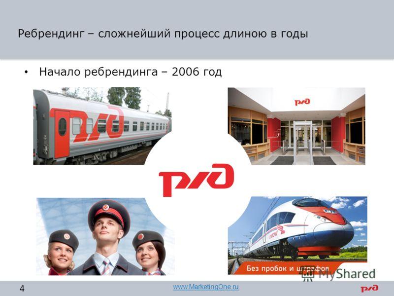 Ребрендинг – сложнейший процесс длиною в годы Начало ребрендинга – 2006 год 4 www.MarketingOne.ru