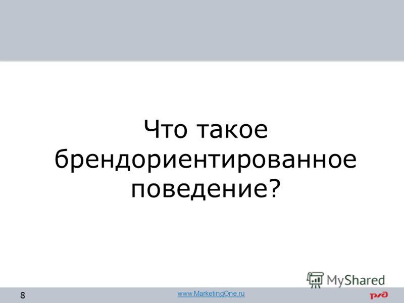 Что такое брендориентированное поведение? 8 www.MarketingOne.ru
