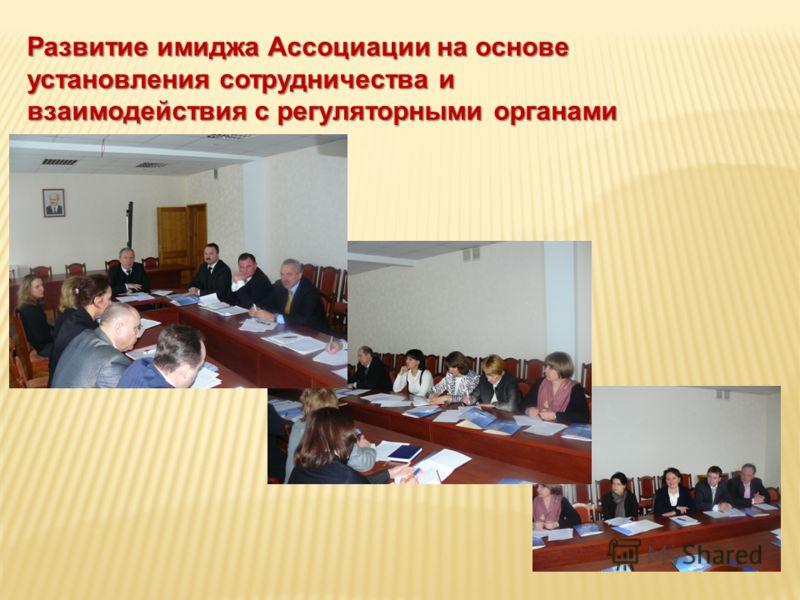 Развитие имиджа Ассоциации на основе установления сотрудничества и взаимодействия с регуляторными органами