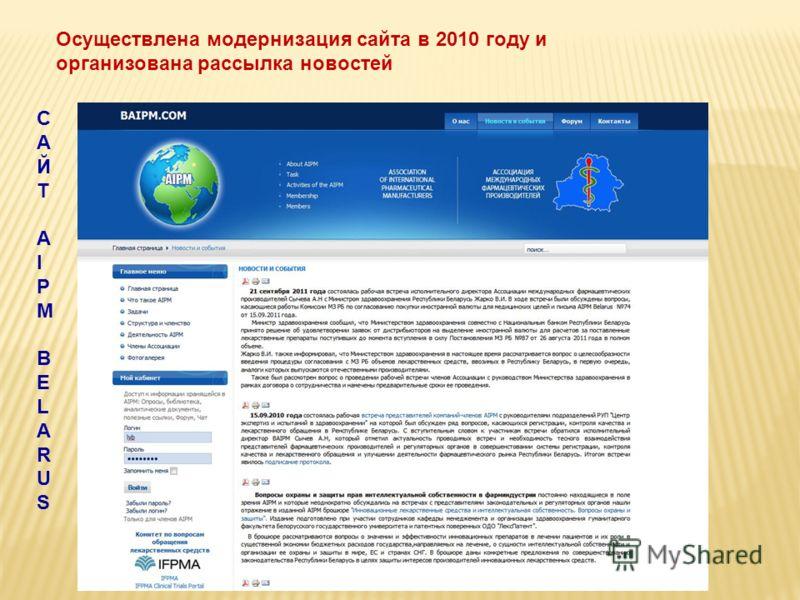 САЙТ AIPMBELARUSСАЙТ AIPMBELARUS Осуществлена модернизация сайта в 2010 году и организована рассылка новостей