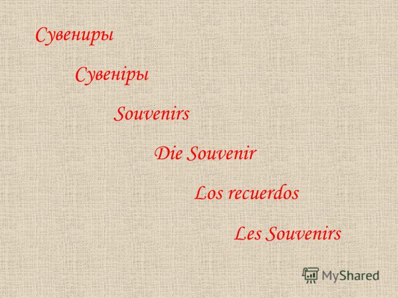 Сувениры Сувеніры Souvenirs Die Souvenir Los recuerdos Les Souvenirs
