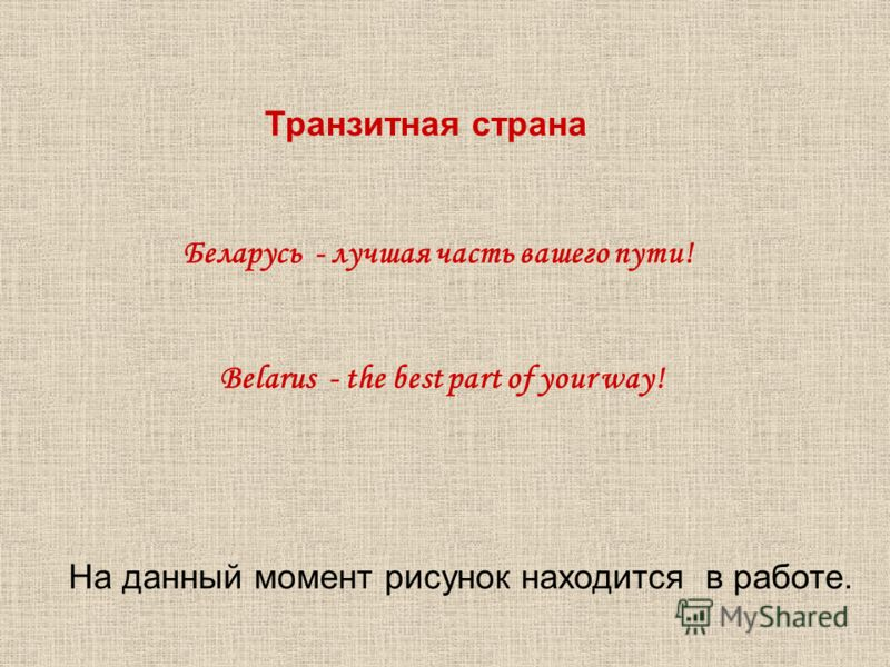 Транзитная страна Беларусь - лучшая часть вашего пути! Belarus - the best part of your way! На данный момент рисунок находится в работе.