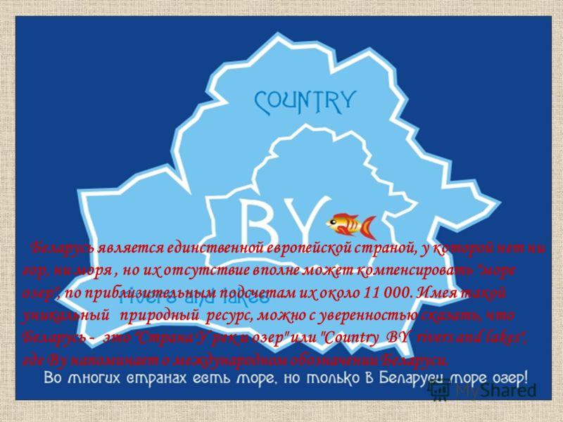Беларусь является единственной европейской страной, у которой нет ни гор, ни моря, но их отсутствие вполне может компенсировать