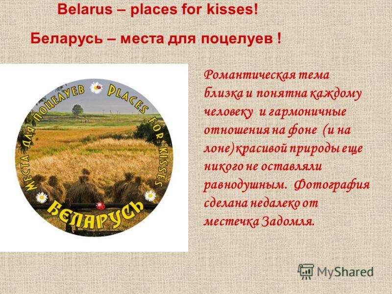 Belarus – places for kisses! Беларусь – места для поцелуев ! Романтическая тема близка и понятна каждому человеку и гармоничные отношения на фоне (и на лоне) красивой природы еще никого не оставляли равнодушным. Фотография сделана недалеко от местечк
