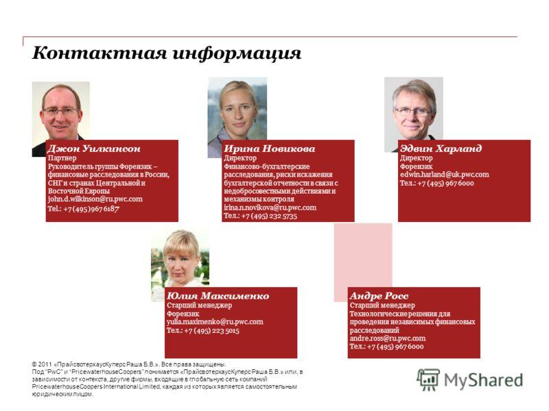 Контактная информация © 2011 «ПрайсвотерхаусКуперс Раша Б.В.». Все права защищены. Под