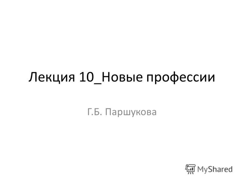 Лекция 10_Новые профессии Г.Б. Паршукова