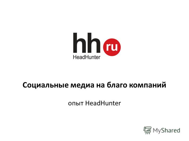 Социальные медиа на благо компаний опыт HeadHunter