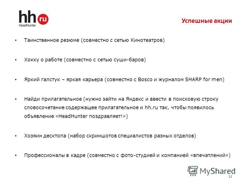 Успешные акции Таинственное резюме (совместно с сетью Кинотеатров) Хокку о работе (совместно с сетью суши-баров) Яркий галстук – яркая карьера (совместно с Bosco и журналом SHARP for men) Найди прилагательное (нужно зайти на Яндекс и ввести в поисков