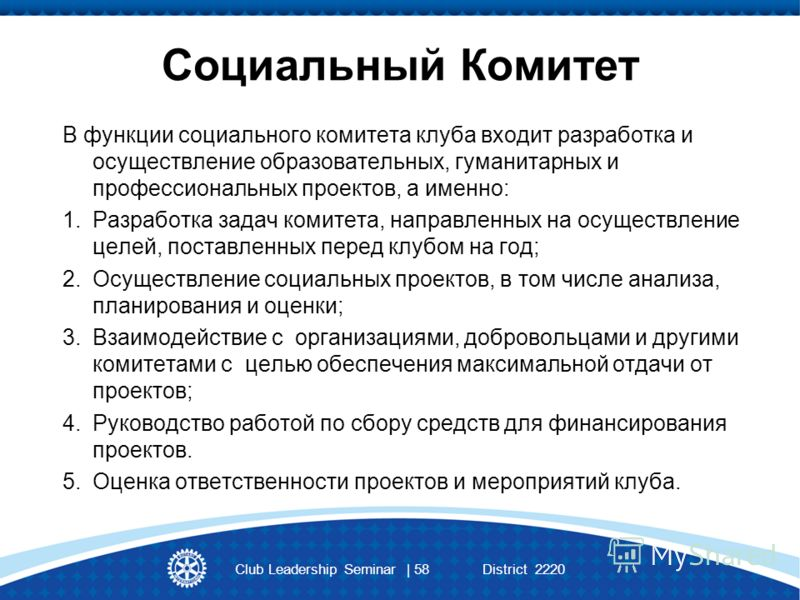 Club Leadership Seminar | 58 District 2220 Социальный Комитет В функции социального комитета клуба входит разработка и осуществление образовательных, гуманитарных и профессиональных проектов, а именно: 1.Разработка задач комитета, направленных на осу