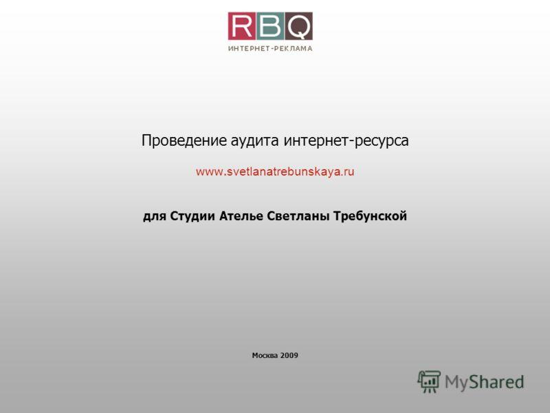 Проведение аудита интернет-ресурса www. svetlanatrebunskaya.ru для Студии Ателье Светланы Требунской Москва 2009