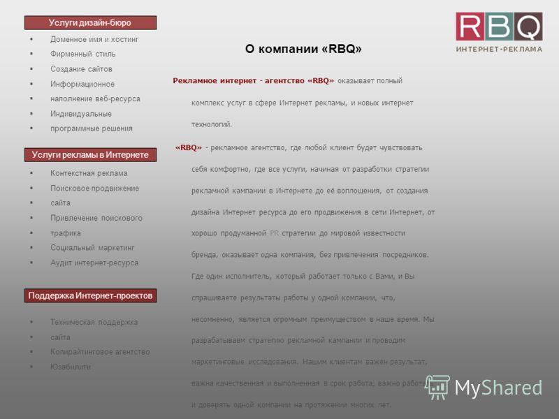 Доменное имя и хостинг Фирменный стиль Создание сайтов Информационное наполнение веб-ресурса Индивидуальные программные решения Контекстная реклама Поисковое продвижение сайта Привлечение поискового трафика Социальный маркетинг Аудит интернет-ресурса