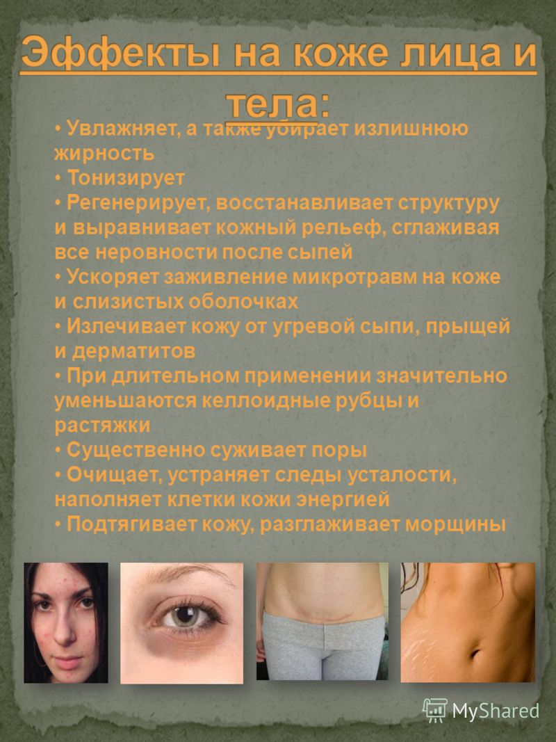 Увлажняет, а также убирает излишнюю жирность Тонизирует Регенерирует, восстанавливает структуру и выравнивает кожный рельеф, сглаживая все неровности после сыпей Ускоряет заживление микротравм на коже и слизистых оболочках Излечивает кожу от угревой