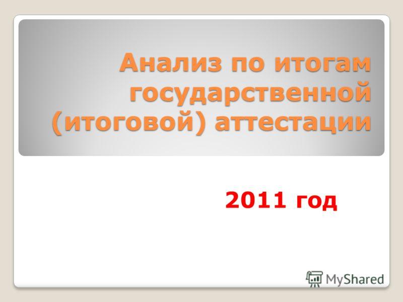 Анализ по итогам государственной (итоговой) аттестации 2011 год
