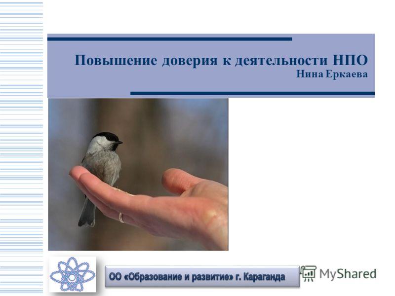 Повышение доверия к деятельности НПО Нина Еркаева