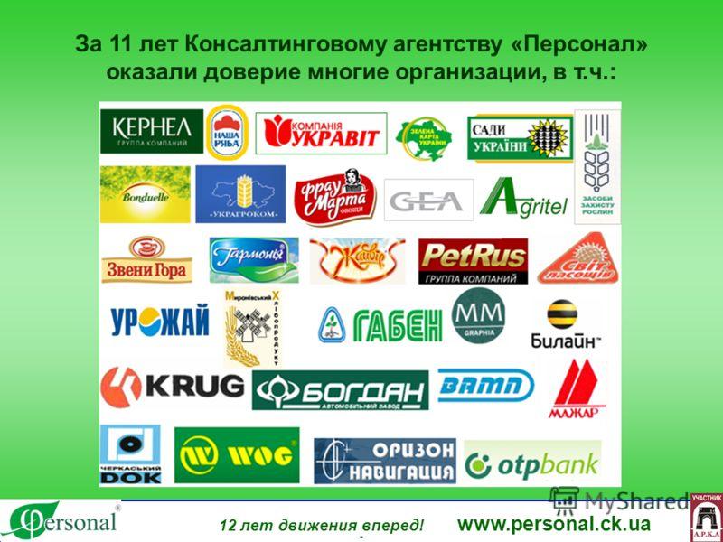 За 11 лет Консалтинговому агентству «Персонал» оказали доверие многие организации, в т.ч.: 12 лет движения вперед! www.personal.ck.ua яя