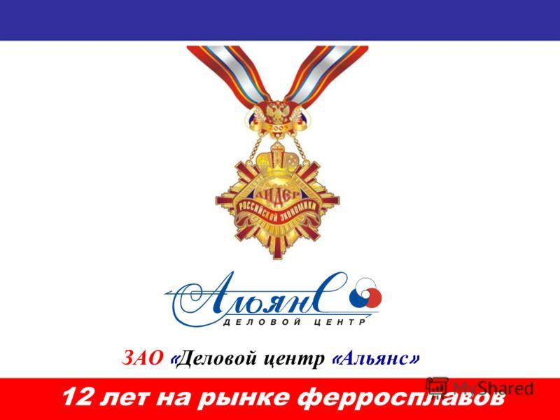 ЗАО « Деловой центр « Альянс » 12 лет на рынке ферросплавов