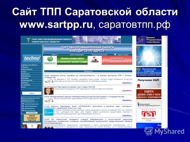 Сайт ТПП Саратовской области www.sartpp.ru, саратовтпп.рф