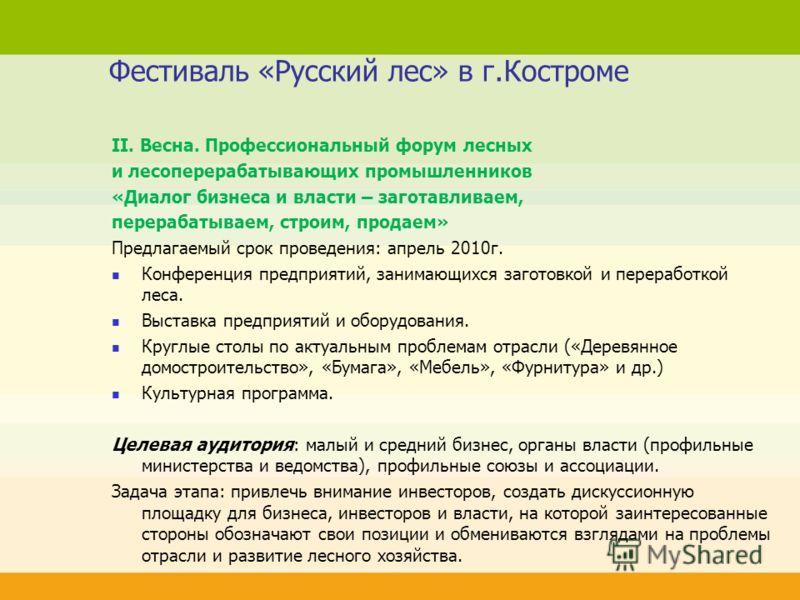Фестиваль «Русский лес» в г.Костроме II. Весна. Профессиональный форум лесных и лесоперерабатывающих промышленников «Диалог бизнеса и власти – заготавливаем, перерабатываем, строим, продаем» Предлагаемый срок проведения: апрель 2010г. Конференция пре