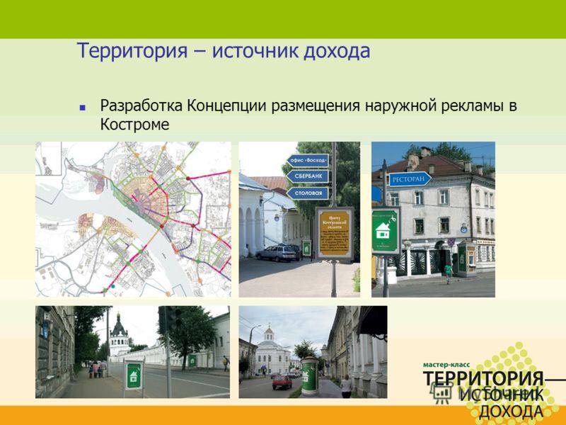 Территория – источник дохода Разработка Концепции размещения наружной рекламы в Костроме