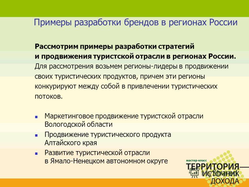 Примеры разработки брендов в регионах России Рассмотрим примеры разработки стратегий и продвижения туристской отрасли в регионах России. Для рассмотрения возьмем регионы-лидеры в продвижении своих туристических продуктов, причем эти регионы конкуриру